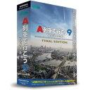 ARTDINK(アートディンク) A列車で行こう9 Version5.0 ファイナルエディション ATDK00214 ※単体プレイ不可商品