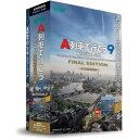 アートディンク A列車で行こう9 Version5.0 ファイナル コンプリートパック ATDK00216 [振込不可]