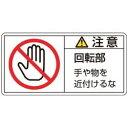 日本緑十字 緑十字 PL警告ステッカー 注意・回転部手や物を 50×100mm 10枚組 201134 201134