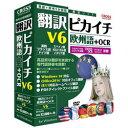クロスランゲージ 〔Win版〕 翻訳ピカイチ 欧州語 V6+OCR