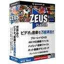 ジェムソフト 〔Win/Mac版〕 ZEUS PLAYER ブルーレイ・DVD・4Kビデオ・ハイレゾ音源再生! ZEUSPLAYERブルーレイ・D