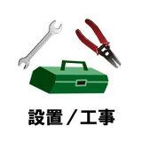 【冷蔵庫】ソフマップ基本設置料金(単品注文不可)