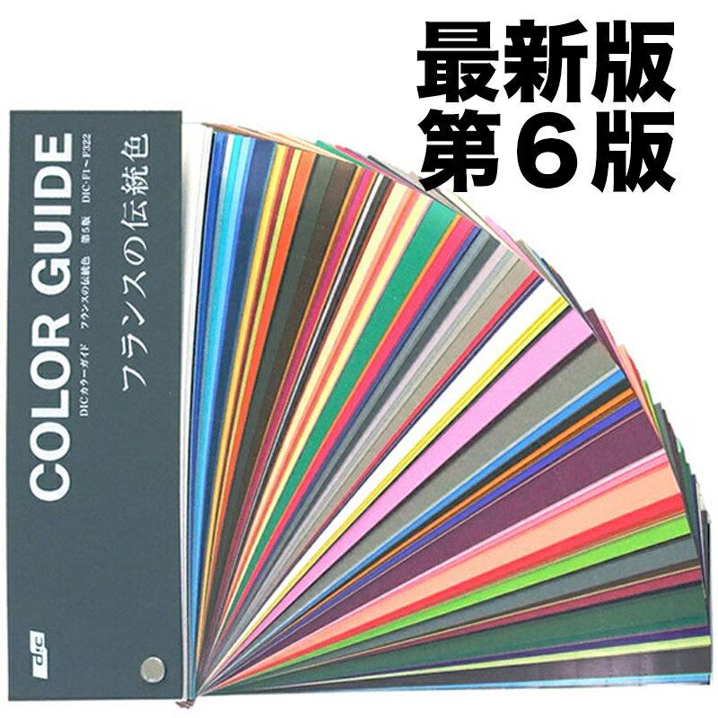 DICカラーガイド フランスの伝統色【第5版】色見本 カラーサンプル