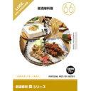 【あす楽】創造素材 食シリーズ[66]居酒屋料理 CD-ROM素材集 送料無料 ロイヤリティ フリー cd-rom画像 cd-rom写真 写真 写真素材 素材
