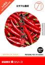 【あす楽】創造素材 食シリーズ[71]カラフル食材 CD-ROM素材集 送料無料 ロイヤリティ フリー cd-rom画像 cd-rom写真 写真 写真素材 素材