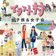 イラスト村 Vol.64 女子旅&女子会