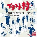 【あす楽】イラスト村 Vol.59 働け!サラリーマン CD-ROM素材集 送料無料 ロイヤリティ フリー cd-rom画像 イラスト素材 素材