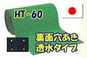 【透水仕様】人工芝HT-60(芝の長さ約6mm)91cm幅x30m巻【送料無料】【ロールタイプ人工芝】