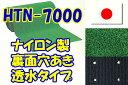 【透水仕様】HTN-7000(ナイロン製)182cm幅x25m巻(芝の長さ約7mm)【送料無料】【ロールタイプ人工芝】