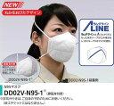 【日本製PM2.5対応マスク】シゲマツ 使い捨て式防じんマスクDD02V-N95-1呼吸がしやすい排気弁付き(二つ折り、10枚入1袋)【送料無料】
