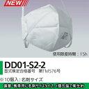 【日本製PM2.5対応高機能マスク】DD01-S2-2(名刺...