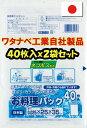 【国産ポリ袋】OP-25お料理パック半透明HD 40枚入x2袋【送料無料ネコポス配送】(日本製)高密度ポリエチレン