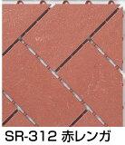 【ジョイント式床材】システムタイル 赤レンガ(約30x30cm,30枚入り1カートン)【】