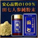 田七本舗の田七人参100%純粉末(80g)