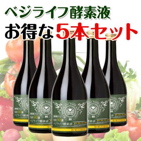 【送料無料!】浜田ブリトニーも大幅ダイエットに成功!美的90選 ベジライフ酵素液5本セット