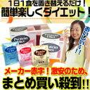 『プロテインダイエット』(33食入り)【ビューティポイント0711】
