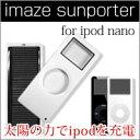 ソーラーパネル搭載の充電ケース『imaze sunporter for iPod nano(アイメイズ サンポーター)...