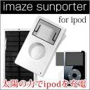 ソーラーパネル搭載の充電ケース『imaze sunporter for iPod(アイメイズ サンポーター)』【...