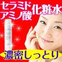トリートメント スキンローション/ 化粧水・セラミドアミノ酸とろみ濃厚化粧水 ノバラにうっとり べたつかない化粧水 うるおい化粧水 敏感肌対応化粧水 セラミドアミノ酸配合