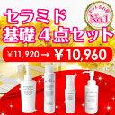 基礎4点セットうるおい濃密 保湿 セット特別価格 11,780円→10,960円