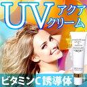 日焼け止め(ビタミンC誘導体・低分子ヒアルロン酸)UV アクアクリーム【SPF32 PA+++】下地