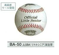 久保田スラッガー硬式ボールJLSBA(リトル・シニア)試合球1ダース12個入 BA-50の画像