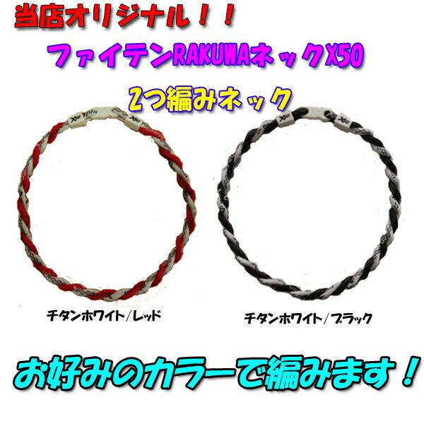 【おすすめ♪ショップ限定!!】ファイテン RAKUWAネックX50 二つ編みネック