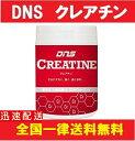 DNS ZONE ディーエヌエス クレアチン パウダー 粉末 サプリメント サプリ パフォーマンス 向上 300g ドーム 送料無料 【ポイント10倍】