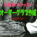 【送料無料】久保田スラッガー軟式グラブ定番オーダー(ピッチャー用)