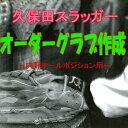 【送料無料】久保田スラッガー軟式グラブ定番オーダー(内野オールポジション用)