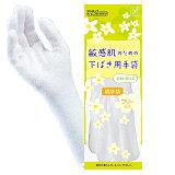 敏感肌のための下ばき用綿手袋★(商品番号:8752)★【ダンロップの掃除/キッチン用綿手袋】10P08Feb15