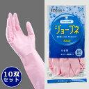 ジョーブネ うす手10双セット★【ダンロップの掃除/キッチン用ゴム手袋】