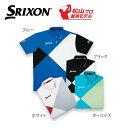 【ダンロップ】SRIXON(スリクソン)ウェア 半袖シャツ SMP5102X 吸汗速乾/UVカット【松山英樹プロ着用モデル】【お買い得商品】
