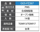 【ダンロップ】交換用ソフトスパイク鋲(ステルスタロン/PINS取付方式) GGS-FZ267(14個入り)【アシックス】