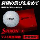 【ダンロップ】 ゴルフボール  SRIXON(スリクソン)-X- 半ダース(6個入り)  おひとり様2箱まで!【直営店限定販売】【アンケートに答えるとオリジナル...