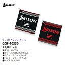【ダンロップ】SRIXON(スリクソン)フック付ウォッシュタオル GGF-10330【2016年FW新製品】