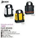 【ダンロップ】SRIXON(スリクソン)ラウンドトートバッグ(2段式) GGF−B5009【2017年SS新製品】