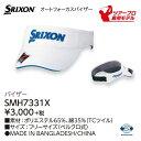 【ダンロップ】SRIXON(スリクソン)バイザー SMH7331X【ツアープロ着用モデル】 【2017SS新製品】