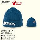 【ダンロップ】SRIXON(スリクソン)ニットキャップ SMH7161X【2017FW新製品】