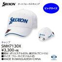 【ダンロップ】SRIXON(スリクソン)キャップ SMH7130XB【ビッグサイズ】【直営店限定】【大きいサイズ】【2017SSモデル】【カラー追加】