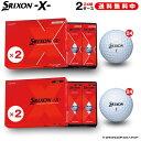 【ダンロップ】ゴルフボール SRIXON(スリクソン)-X- 2ダースパック(同色24個入り) 送料無料 オウンネーム不可