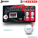【送料無料】【ダンロップ】ゴルフボール SRIXON Z-STARXV ロイヤルグリーン 2ダース【お買い得品】【オウンネーム不可】