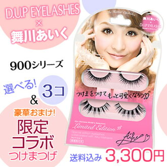 3. Choose from! Mai River between some attach lashes D.U.P Eyelash effect series set