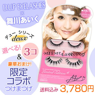 3. Choose from! Mai River between some attach lashes D.U.P Eyelash dew series