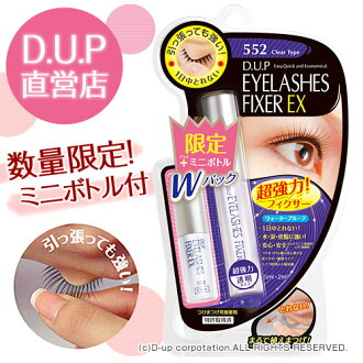 D.U.P アイラッシュフィクサー EX 552 (super strong eyelashes glue)
