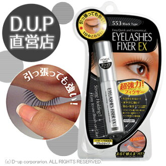 D.U.P EYELASHES FIXER EX 553 (BLACK TYPE)  fs04gm