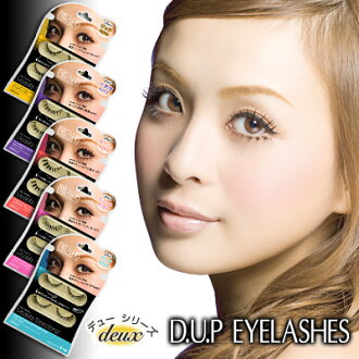 D.U.P EYELASHES DEUX : #906 Rich / #907 Seductive / #908 Girly / #909 Cute / #910 Pure [AIKU MAIKAWA MODEL'S SELECTION]
