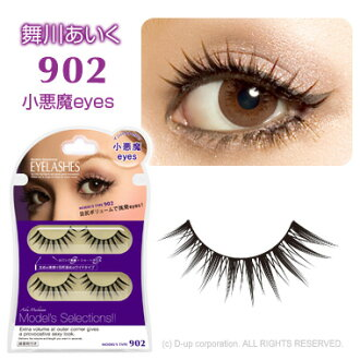 CanCam Mai River between some attach lashes ▼ D.U.P Eyelash effect series ▼ 902 little devil eyes
