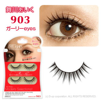 D.U.P EYELASHES EFFECT : #903 Girly [AIKU MAIKAWA MODEL'S SELECTION]