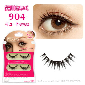 D.U.P EYELASHES EFFECT : #904 Cute [AIKU MAIKAWA MODEL'S SELECTION]